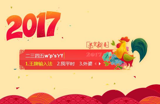 2017恭贺新春