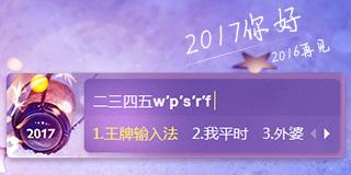 2017时光日记
