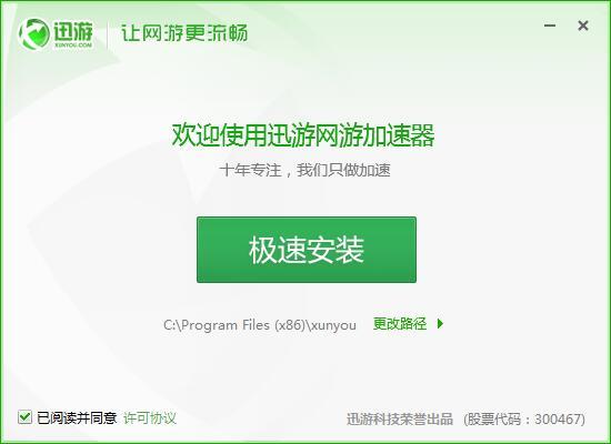 迅游网游加速器 2014下载