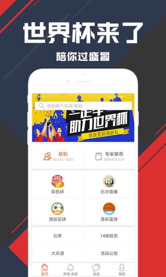 世界杯买球用什么软件好?2018世界杯买足球彩票软件app推荐
