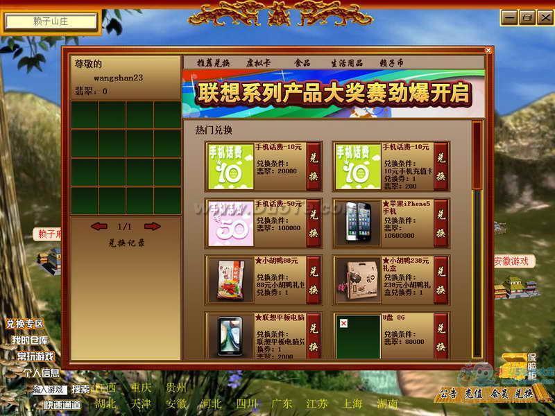 赖子山庄游戏大厅下载