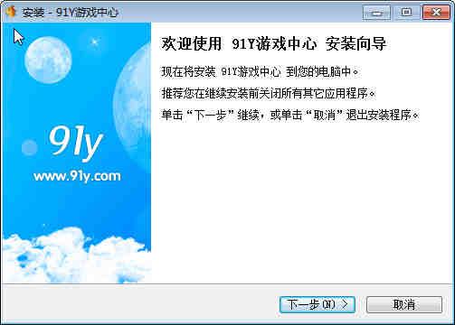 91Y游戏中心下载