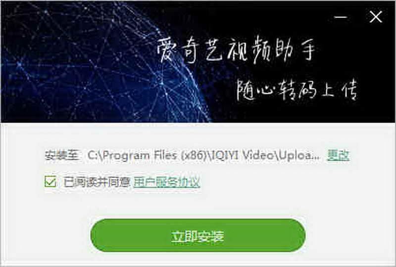 爱奇艺视频助手下载