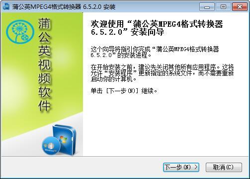 蒲公英MPEG4格式转换器下载