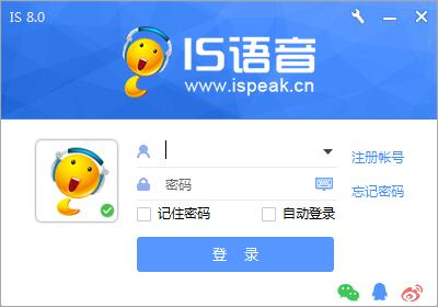 iSpeak(is语音)下载