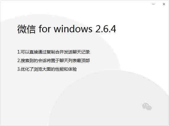微信 for Windows(微信電腦版)下載