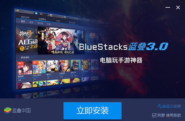 BlueStacks������׿ģ��������