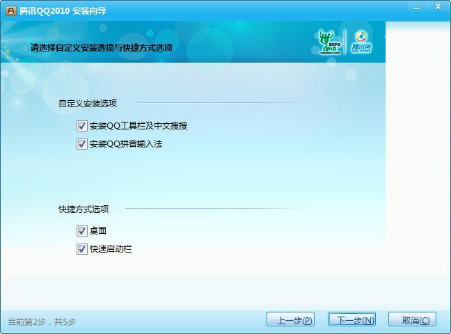 腾讯QQ2010下载