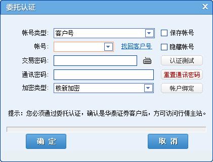 華泰證券網上交易系統下載