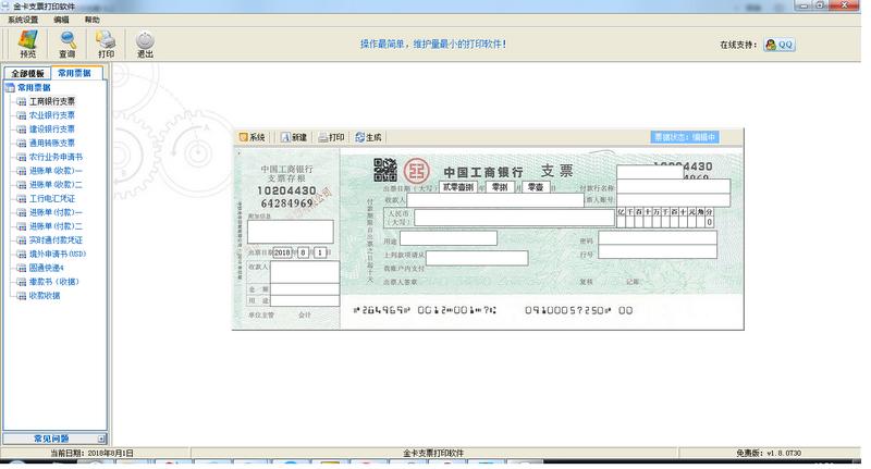 金卡支票打印软件2017下载