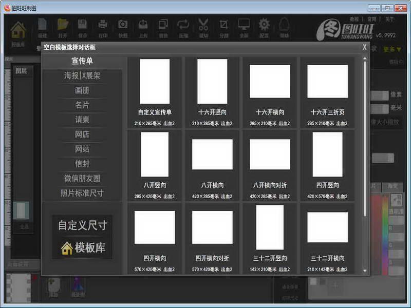 图旺旺制图设计新疆快3app官方下载官方网址22270.COM件下载