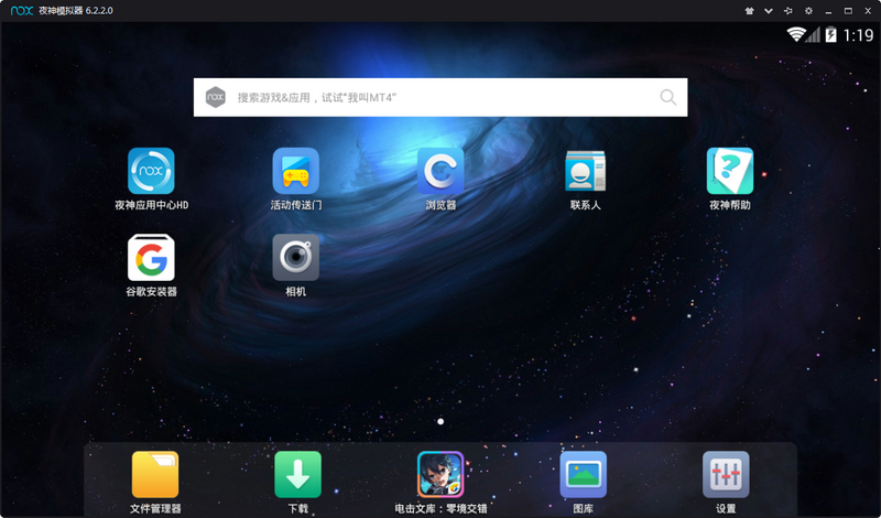 夜神安卓模拟器 V6.2.5.3