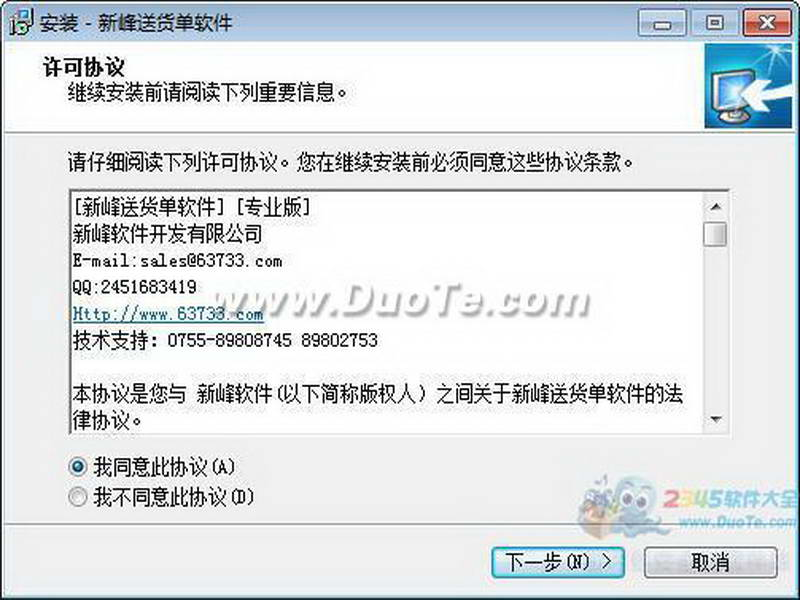 新峰送货单软件下载