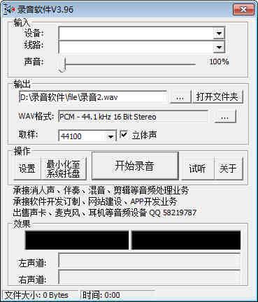 录音软件下载