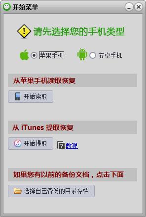 微信记录恢复助手下载