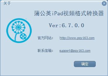 蒲公英iPad视频格式转换器下载