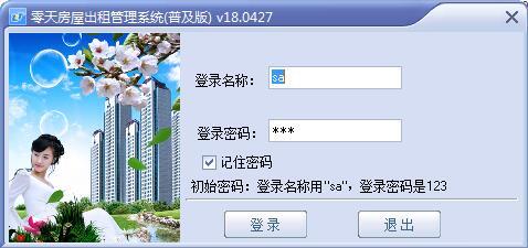 零天房屋出租管理系统下载
