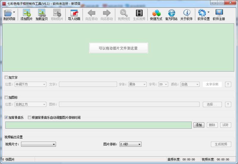 七彩色电子相册制作工具 V6.3.0.0