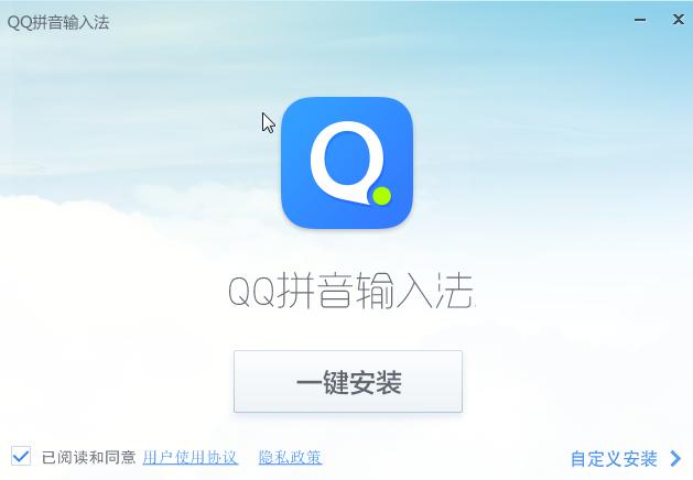 QQ拼音输入法 2017下载