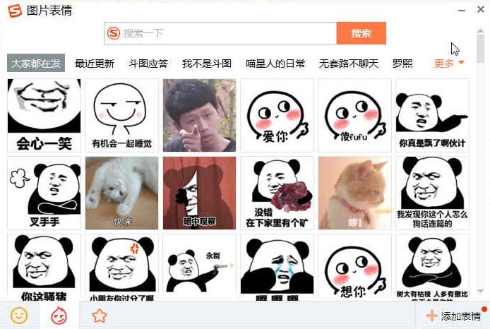 搜狗拼音输入法 2018下载