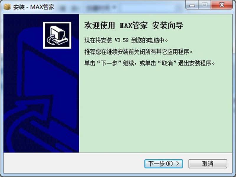 MAX管家素材管理系统下载