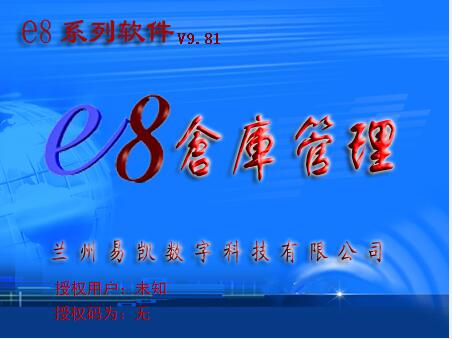 E8仓库管理软件下载