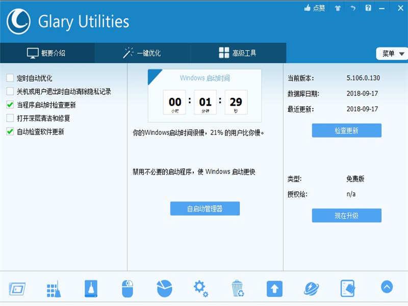 Glary Utilities (系统工具集合)下载