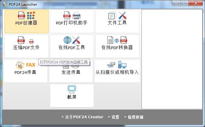 PDF24 Creator V8.6.1.0