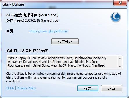 Glary Disk Cleaner(磁盘清理工具)下载