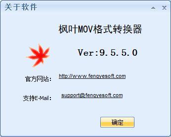 枫叶MOV格式转换器下载