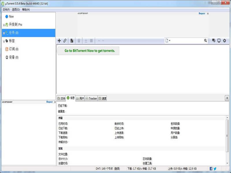 uTorrent(bt下载软件)下载