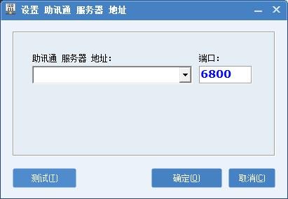 WinEIM Server(助讯通)客户端下载