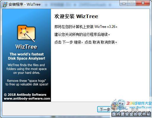 WizTree(大文件查找湖南快三苹果app下载官方网址22270.COM件)下载