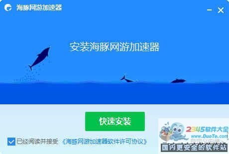 海豚网游加速器下载