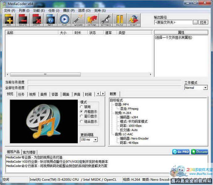 MediaCoder(影音转码快车)64位下载