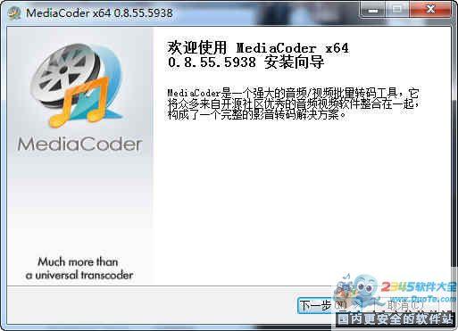 MediaCoder(影音转码快车) 32位下载