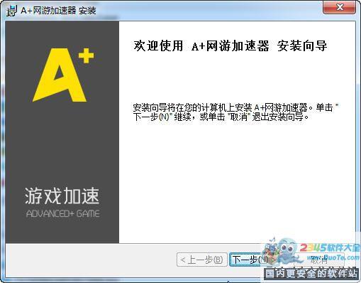 A+网游加速器下载