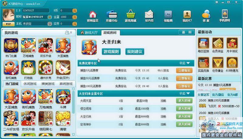 K7游戏中心下载