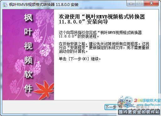 楓葉RMVB視頻格式轉換器下載