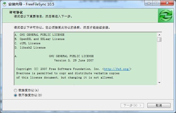 FreeFileSync(免费文件同步工具)下载