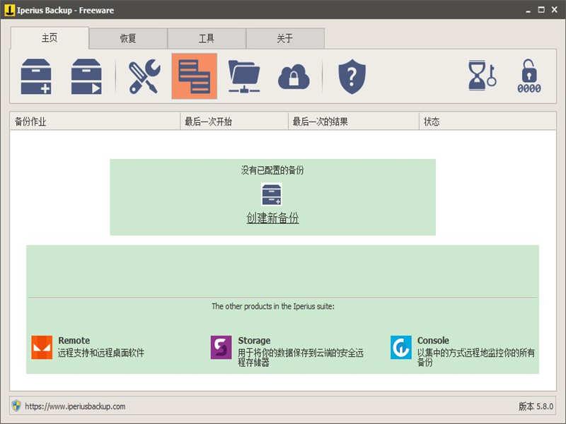 Iperius Backup(数据备份天津快三手机app下载主页-彩经_彩喜欢件)下载
