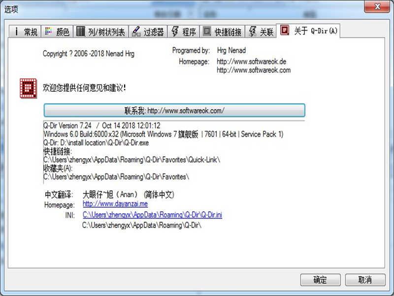 Q-Dir (資源管理器)下載
