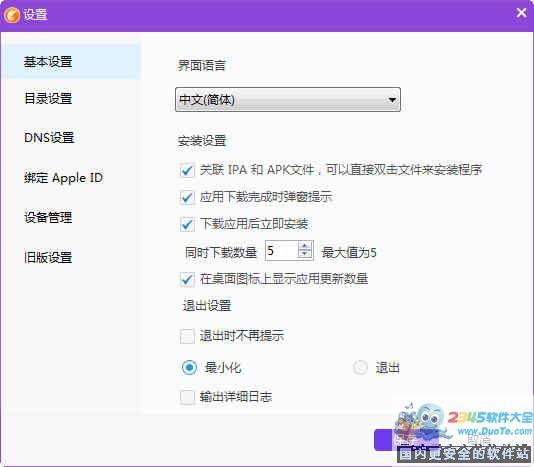 同步助手iPhone/iPad版下载