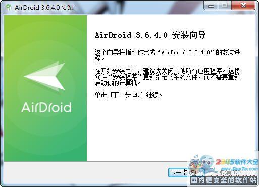 AirDroid下载