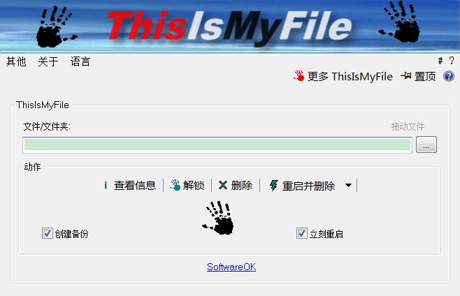 ThisIsMyFile(保护文件删除工具)下载