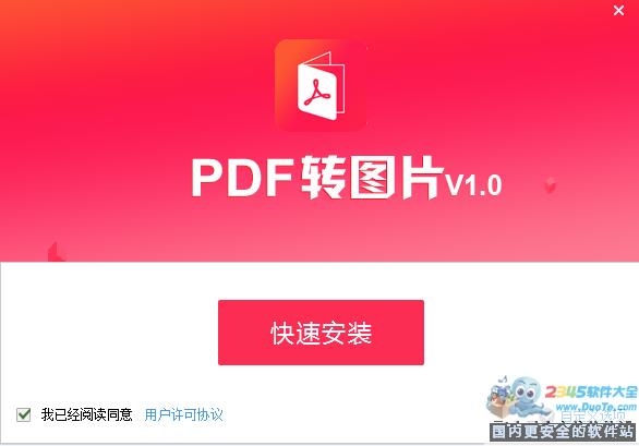 PDF猫PDF转图片钱柜娱乐
