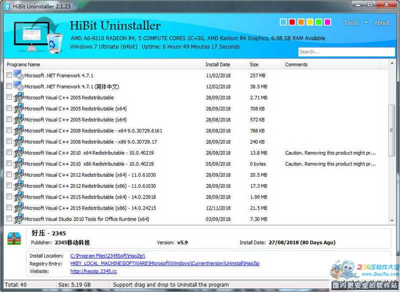 HiBit Uninstaller(全能卸载工具)下载