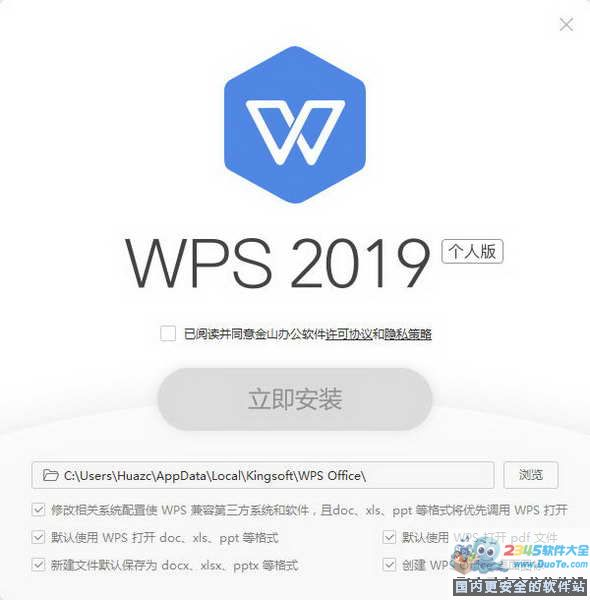22270.COM_office2018(WPS)下载