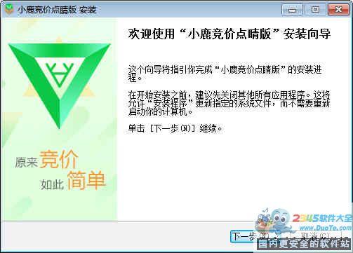 小鹿竞价点睛版(360竞价软件)下载