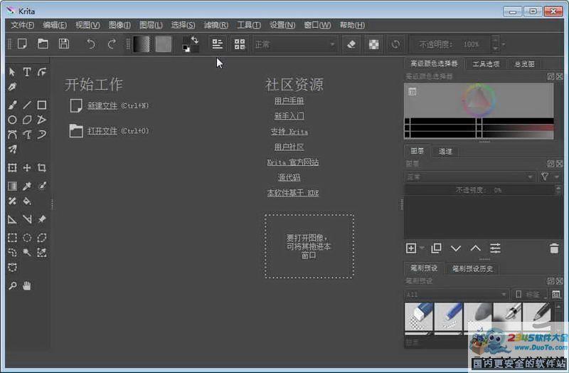 Krita(图形编辑软件)  32位下载